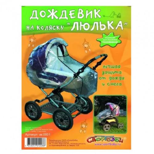 Дождевик  ак.0001 для детской коляски в асс-те