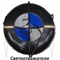 Тюбинг  CH- 75-ГЛАМУР-БМ машинки ,с мягкими ручками,с замком,со светоотражателями,цена с камерой д=75см new