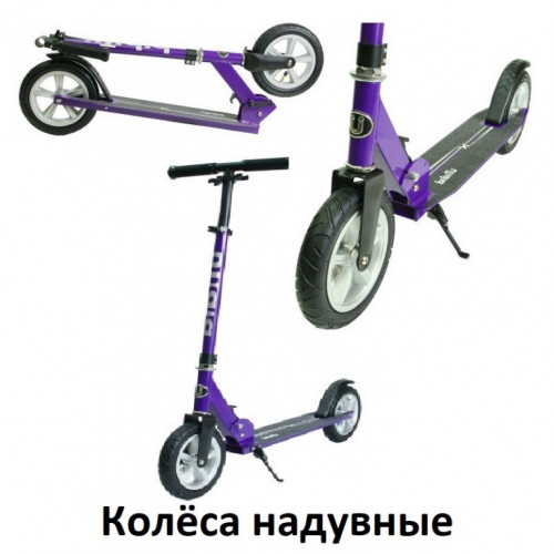 Городской самокат Bibitu CROSS SKL-037-AWS, фиолетовый, надувные колеса