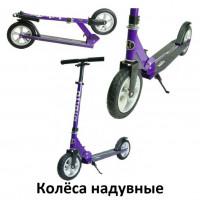 Самокат Bibitu CROSS SKL-037-AWS, фиолетовый, надувные колеса