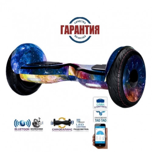 Гироскутер 10,5 Smart Balance SUV Космос Premium PRO + Самобаланс + TaoTao Whell new